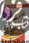 اعجاز خوراکی ها (درمان غذایی و گیاهی انواع بیماری ها)