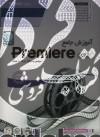 آموزش جامع Premiere CS5