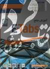 آموزش جامع ETabs