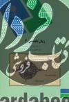 زبان تخصصی 2 (رشته الهیات) - دانشگاه پیام نور