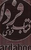 آداب المریدین (برگرفته از کتاب شریف مفتاج الفلاح شیخ بهایی و توصیه های علمای ربانی)