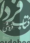 ارث تطبیقی: مقایسه مقررات ارث در حقوق و اقلیت های دینی ایران (زرتشتی - کلیمی - مسیحی)