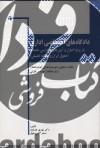 دادگاه های اختصاصی اداری در پرتو اصول و آیین های دادرسی منصفانه (حقوق ایران و مطالعه تطبیقی)