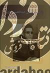 زندگی سیاسی عبدالحسین هژیر