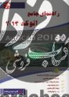 راهنمای جامع اتوکد 2012