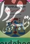 مجموعه آزمونهای طبقه بندی شده آیین دادرسی کیفری