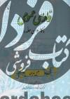 فارسی عمومی (کاروان حله)