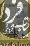 پیش نیاز های مدیریت اسلامی