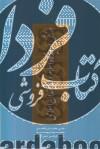 ورزش از دیدگاه اسلام و اندیشمندان اسلامی