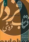 متون اسلامی به زبان فرانسه
