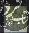 نقاشي هاي مژگان اعتضادي