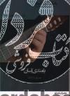 بانک آمورد گیتار - با متدی آسان همراه با DVD