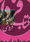 از ایران چه می دانم؟(جامعه ایلی در ایران)