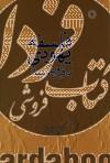 ابوحیان توحیدی و تفکر عقلانی و انسانی در قرن چهارم هجری