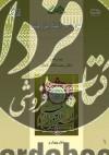 قرآن در آینه پژوهش ج4- مقالات علمی، پژوهشی فارغالتحصیلان دکتری تخصصی (Ph.D)