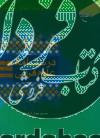 درسنامه علوم قرآنی، سطح 1