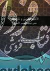 الادب العربیه و تاریخه، حتی نهایه العصر الاموی (198)