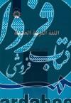 اللغه العربیه الحدیث (129)