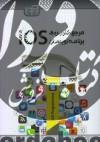 مرجع کاربردی برنامه نویسان IOS