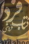 رویدادهای تاریخی اسلام بر اساس تقویم شمسی