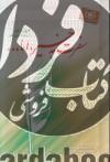 سفرت به خير،اما... (3 روز با رهبر در سفر به استان زنجان)