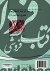 بررسی ترجمه انگلیسی متون اسلامی ج1(382)