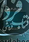 تاریخ زبان فارسی(105)