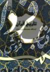 تاریخ قرآن(200)