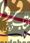 تاریخنگاری در اسلام(194)