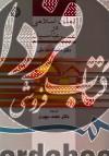 تمدن اسلامی در عصر عباسیان (859)