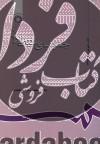 جغرافیای سیاسی ایران(637)