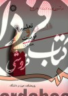فلسفه تعلیم و تربیت ج1- درآمدی بر تعلیم و تربیت اسلامی (72)