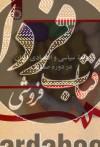 روابط سیاسی و اقتصادی ایران در دوره صفویه(287)