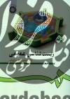 زیستشناسی عمومی(97)
