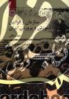 سازمان و قوانین آموزش و پرورش ایران همراه با تکمله 2- (106)