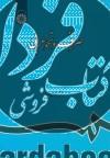 صرف و نحو عربی(120)