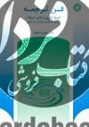 فن ترجمه- اصول نظری و عملی ترجمه از عربی به فارسی و فارسی به عربی (512)