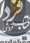 گزیده متنها و راهنمای تاریخ ایران ج1- از آغاز تا 1500 میلادی (247)