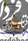 مهارتهای آموزشی و پرورشی ج1- روشها و فنون تدریس (47)