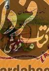 نامه باستان، ویرایش و گزارش شاهنامه فردوسی ج4(782)
