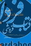 تأملی بر عقبماندگی ما- نگاهی به کتاب «دیباچهای بر نظریه انحطاط ایران»