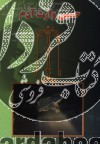 مجموعه آثار19 (حسین وارث آدم)