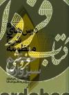 درسهای شرح منظومه حکیم سبزواری- 2جلدی