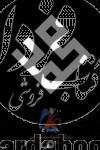 محمد(ص)- زندگینامه پیامبر اسلام