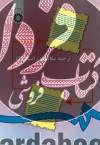 ترجمه مکاتبات و اسناد ج1(297)