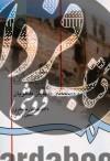 تاریخ ایران از ورود مسلمانان تا پایان طاهریان(582)