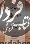 کتاب ایران- تاریخ هنر