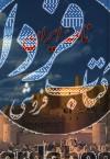 نامه ایران ج2- مجموعه مقالهها، سرودهها و مطالب ایرانشناسی