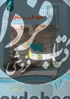 خلیج فارس و مسائل آن(589)