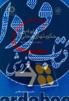 اداره امور حکومتهای محلی، شوراها و شهرداریها (728)